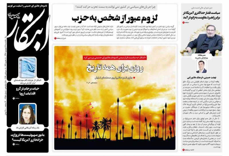 عناوین اخبار روزنامه ابتکار در روز یکشنبه ۱۷ شهريور