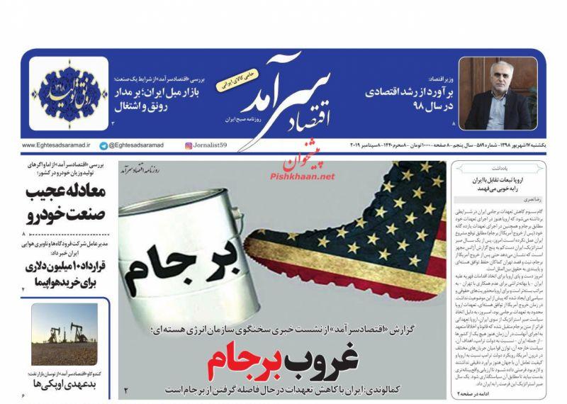 عناوین اخبار روزنامه اقتصاد سرآمد در روز یکشنبه ۱۷ شهريور