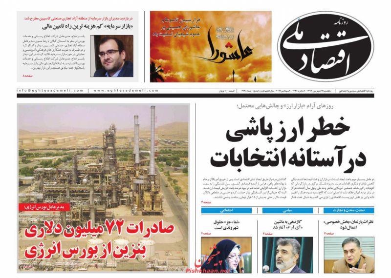 عناوین اخبار روزنامه اقتصاد ملی در روز یکشنبه ۱۷ شهريور