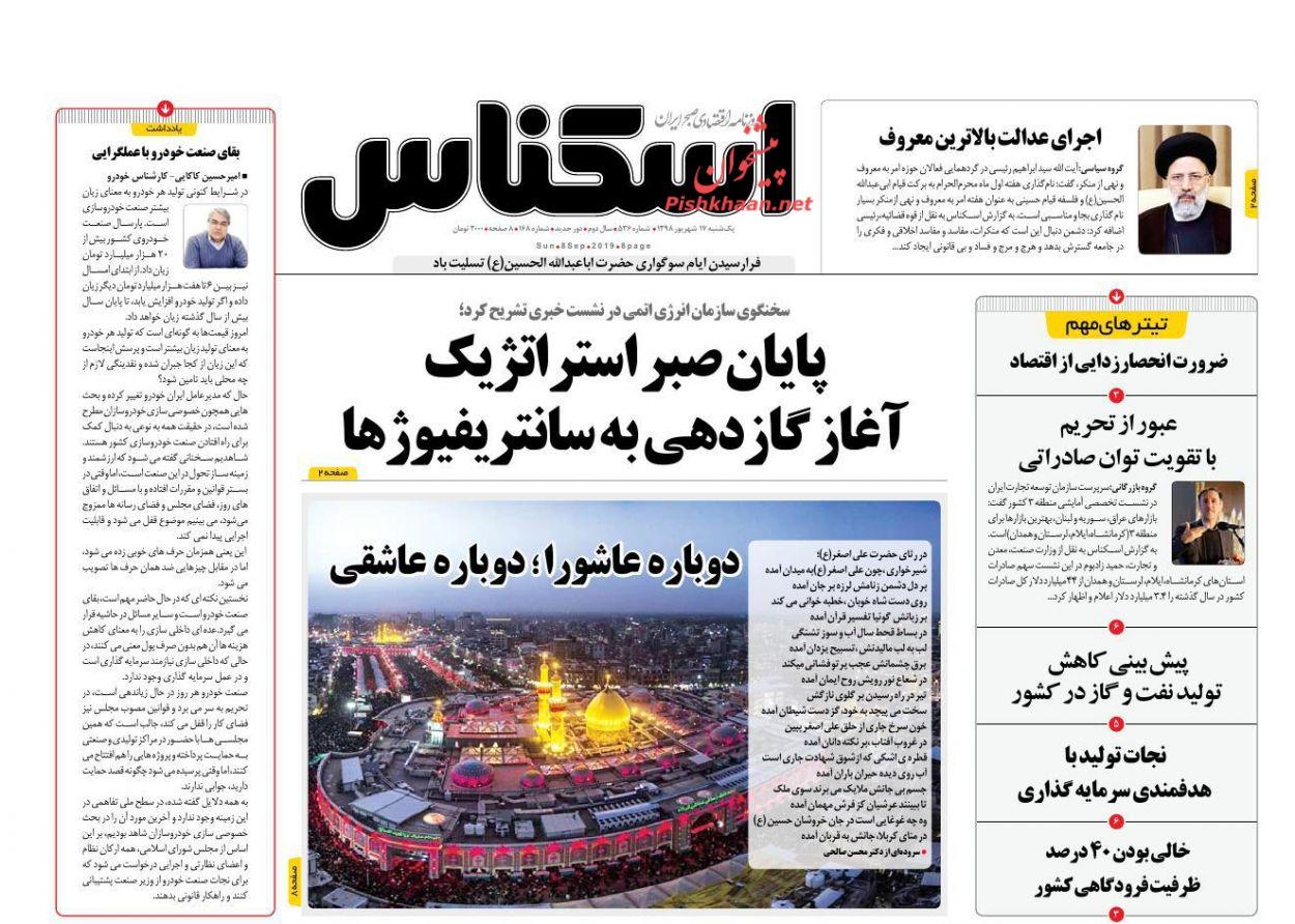 عناوین اخبار روزنامه اسکناس در روز یکشنبه ۱۷ شهريور :