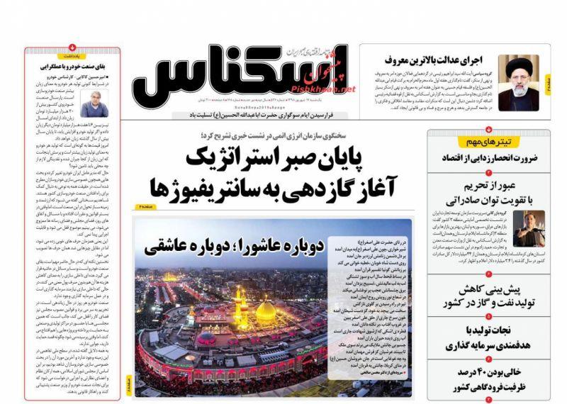 عناوین اخبار روزنامه اسکناس در روز یکشنبه ۱۷ شهريور