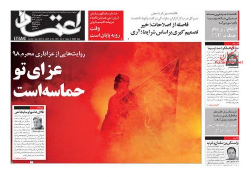 عناوین اخبار روزنامه اعتماد در روز یکشنبه ۱۷ شهريور