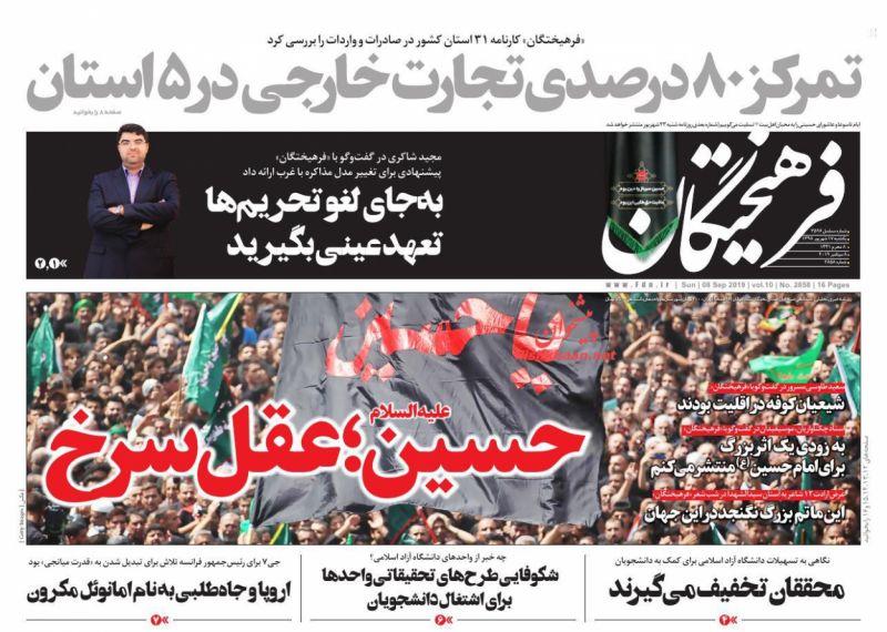 عناوین اخبار روزنامه فرهیختگان در روز یکشنبه ۱۷ شهريور