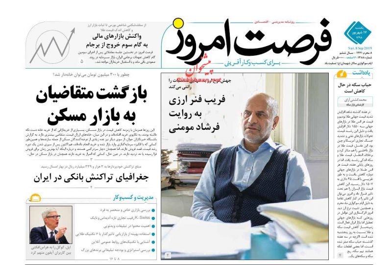 عناوین اخبار روزنامه فرصت امروز در روز یکشنبه ۱۷ شهريور
