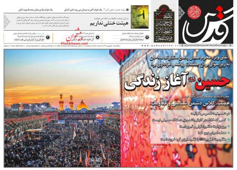 عناوین اخبار روزنامه قدس در روز یکشنبه ۱۷ شهريور