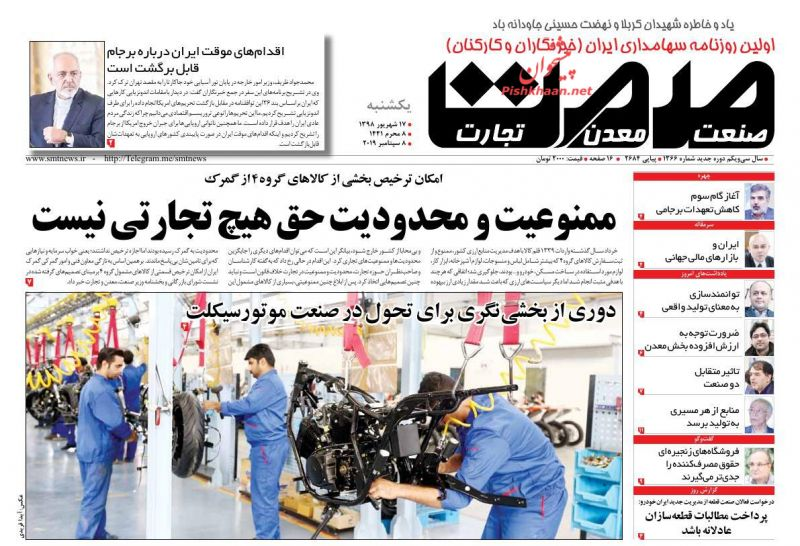 عناوین اخبار روزنامه صمت در روز یکشنبه ۱۷ شهريور