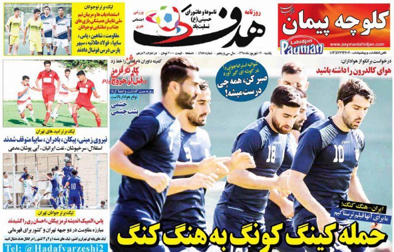 عناوین اخبار روزنامه هدف در روز یکشنبه ۱۷ شهريور