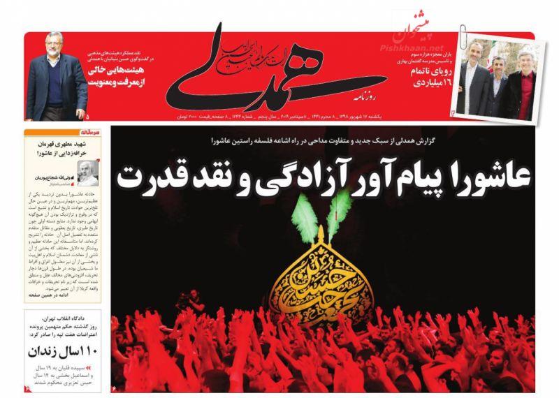 عناوین اخبار روزنامه همدلی در روز یکشنبه ۱۷ شهريور