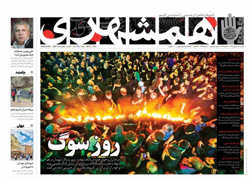 عناوین اخبار روزنامه همشهری در روز یکشنبه ۱۷ شهريور