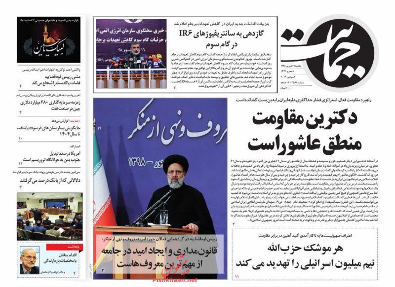 عناوین اخبار روزنامه حمایت در روز یکشنبه ۱۷ شهريور