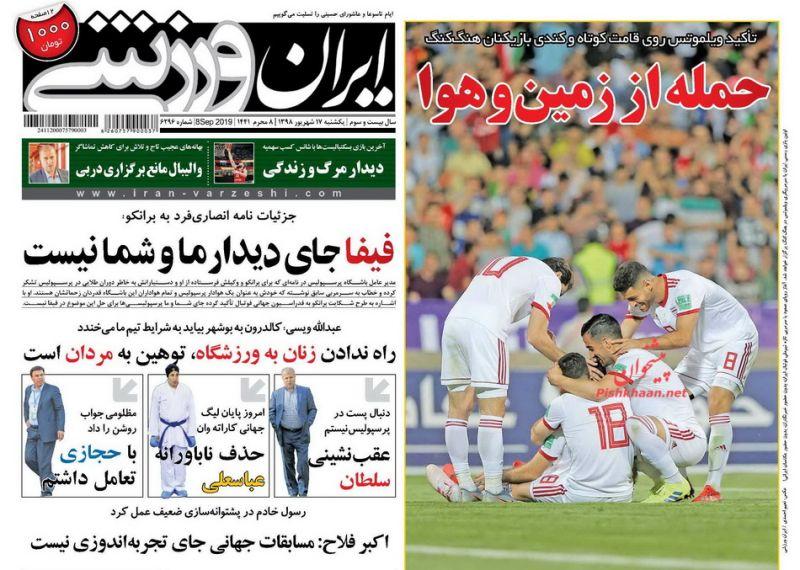 عناوین اخبار روزنامه ایران ورزشی در روز یکشنبه ۱۷ شهريور : تا دیر نشده از خیر 31 شهریور بگذرید ؛خاطرهنگاری ؛فرصت بیرون پریدن از سایه کیروش ؛ عاشقان بینشانی و دشمنان نامدار ایران! ؛
