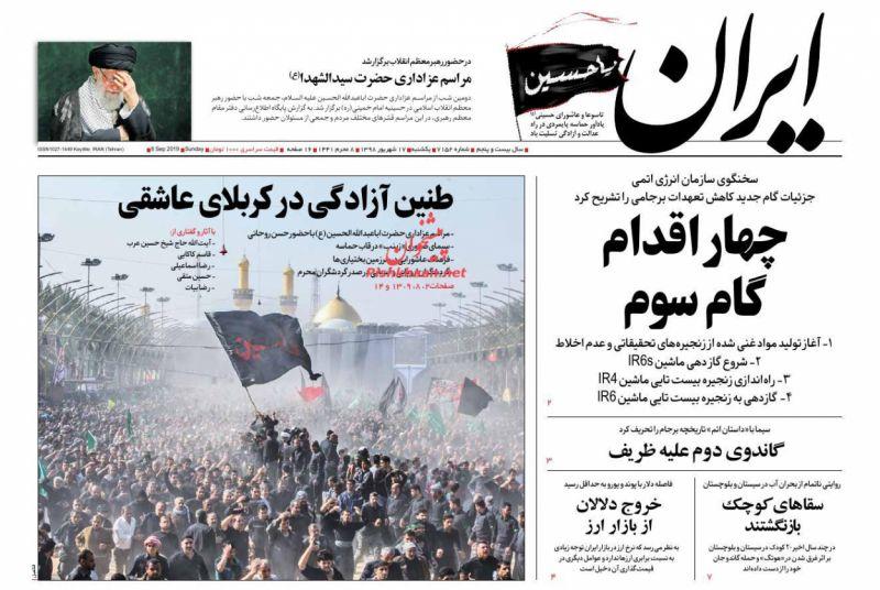 عناوین اخبار روزنامه ایران در روز یکشنبه ۱۷ شهريور