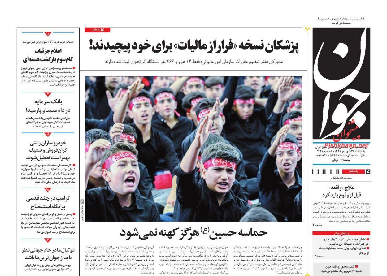 عناوین اخبار روزنامه جوان در روز یکشنبه ۱۷ شهريور :