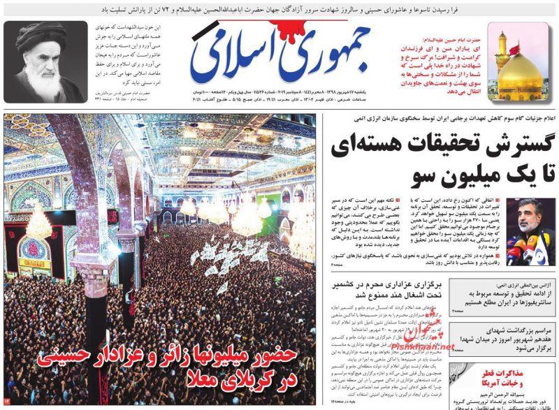 عناوین اخبار روزنامه جمهوری اسلامی در روز یکشنبه ۱۷ شهريور :
