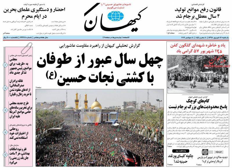 عناوین اخبار روزنامه کيهان در روز یکشنبه ۱۷ شهريور