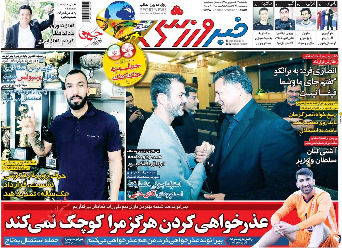 عناوین اخبار روزنامه خبر ورزشی در روز یکشنبه ۱۷ شهريور :