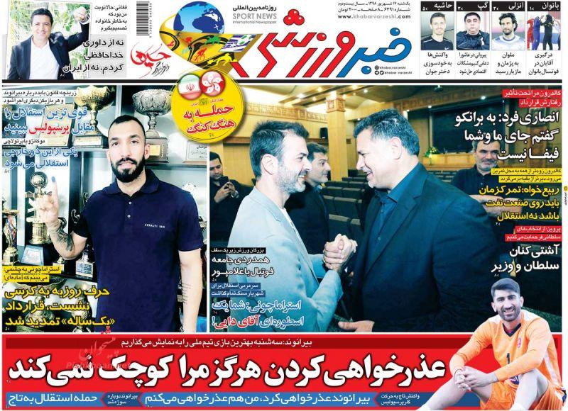 عناوین اخبار روزنامه خبر ورزشی در روز یکشنبه ۱۷ شهريور