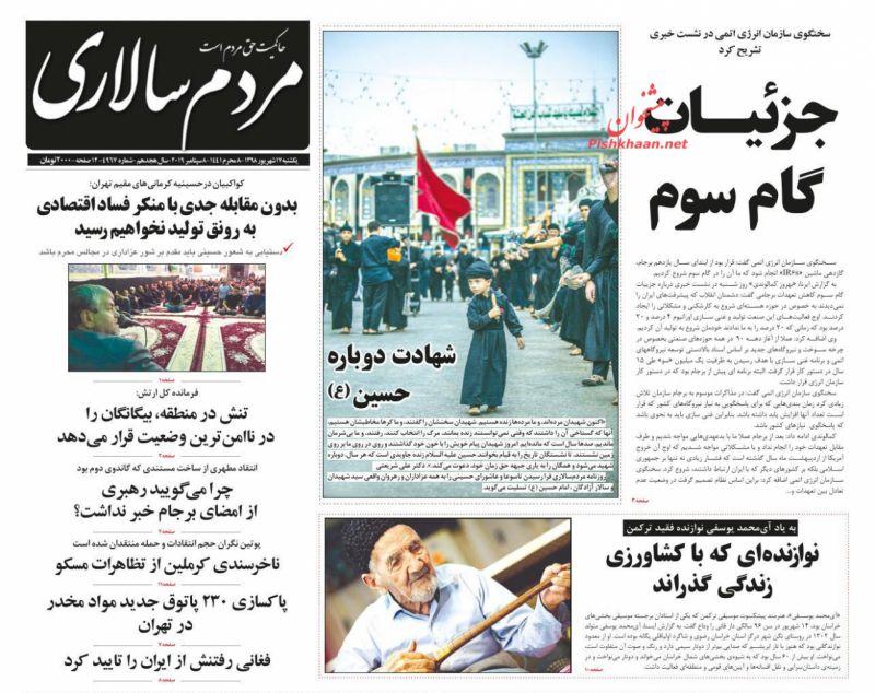 عناوین اخبار روزنامه مردم سالاری در روز یکشنبه ۱۷ شهريور :