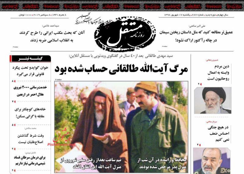 عناوین اخبار روزنامه مستقل در روز یکشنبه ۱۷ شهريور
