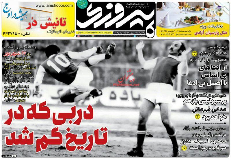 عناوین اخبار روزنامه پیروزی در روز یکشنبه ۱۷ شهريور