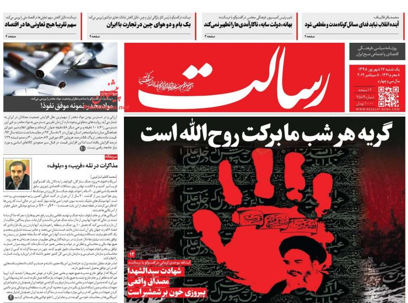 عناوین اخبار روزنامه رسالت در روز یکشنبه ۱۷ شهريور