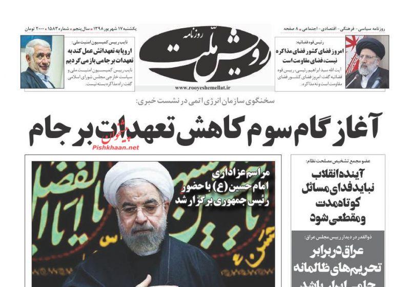 عناوین اخبار روزنامه رویش ملت در روز یکشنبه ۱۷ شهريور