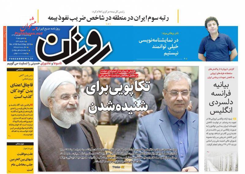 عناوین اخبار روزنامه روزان در روز یکشنبه ۱۷ شهريور