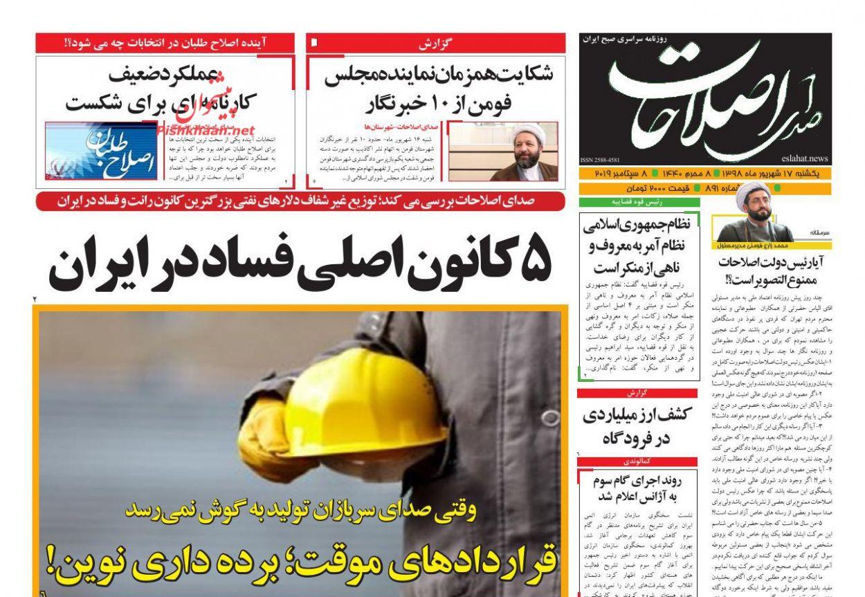 عناوین اخبار روزنامه صدای اصلاحات در روز یکشنبه ۱۷ شهريور :