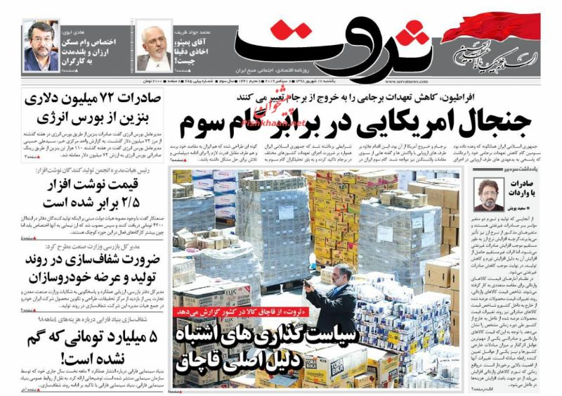 عناوین اخبار روزنامه ثروت در روز یکشنبه ۱۷ شهريور :