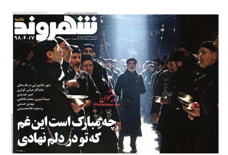 عناوین اخبار روزنامه شهروند در روز یکشنبه ۱۷ شهريور : صفحه ۱؛