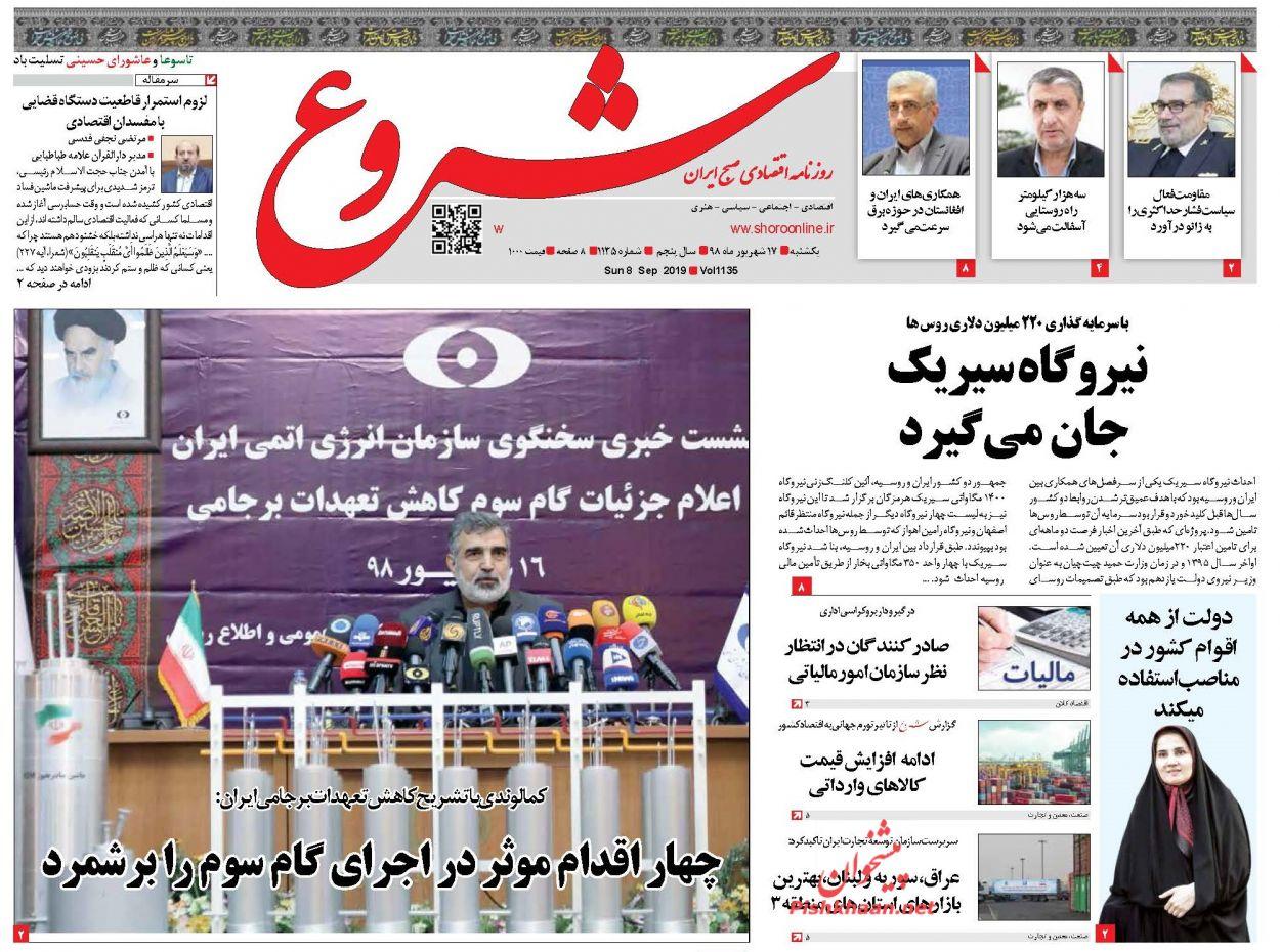 عناوین اخبار روزنامه شروع در روز یکشنبه ۱۷ شهريور :