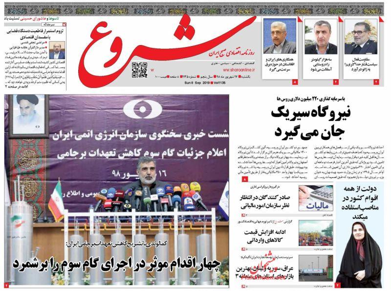 عناوین اخبار روزنامه شروع در روز یکشنبه ۱۷ شهريور