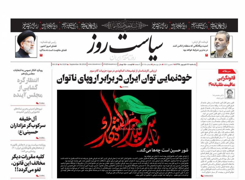 عناوین اخبار روزنامه سیاست روز در روز یکشنبه ۱۷ شهريور