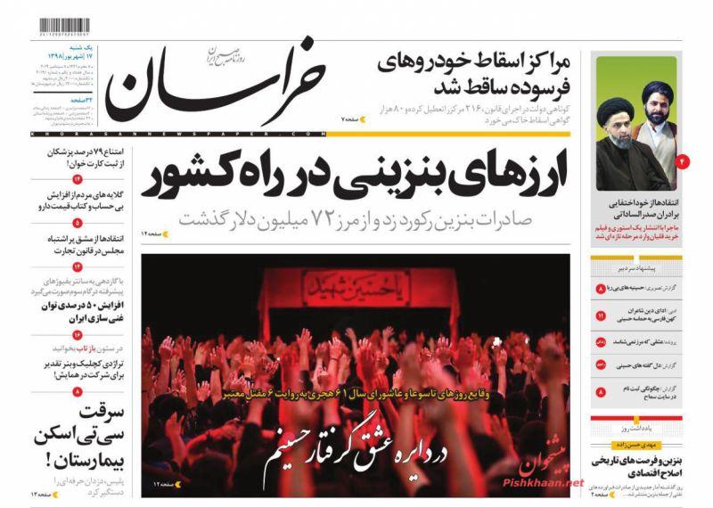 عناوین اخبار روزنامه خراسان در روز یکشنبه ۱۷ شهريور