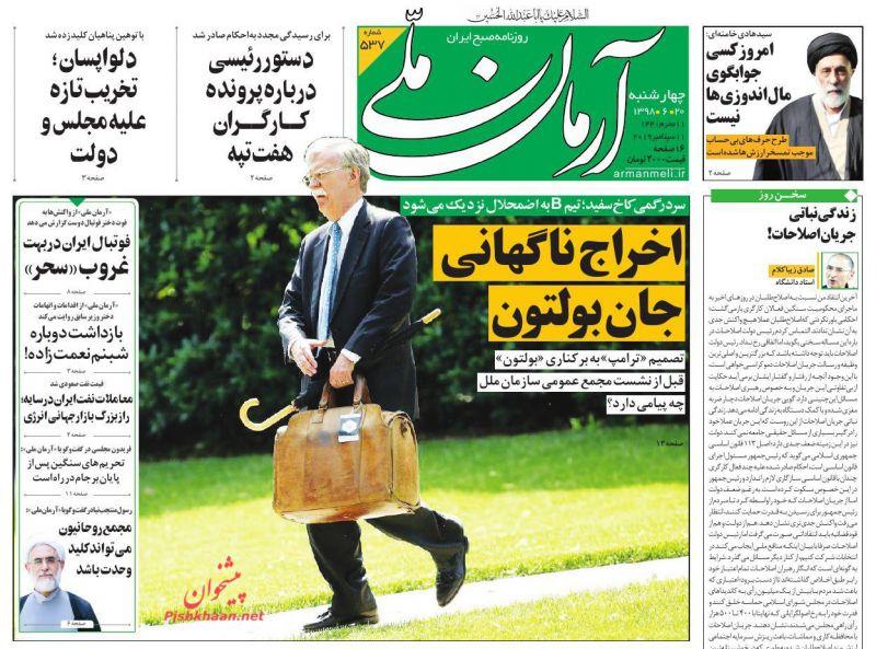 عناوین اخبار روزنامه آرمان ملی در روز چهارشنبه ۲۰ شهريور