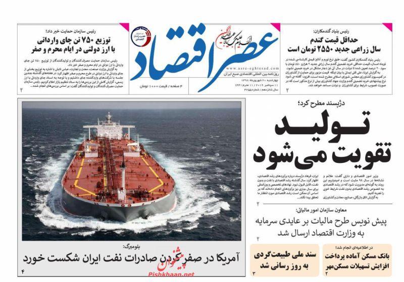 عناوین اخبار روزنامه عصر اقتصاد در روز چهارشنبه ۲۰ شهريور