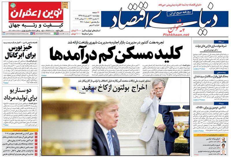 عناوین اخبار روزنامه دنیای اقتصاد در روز چهارشنبه ۲۰ شهريور