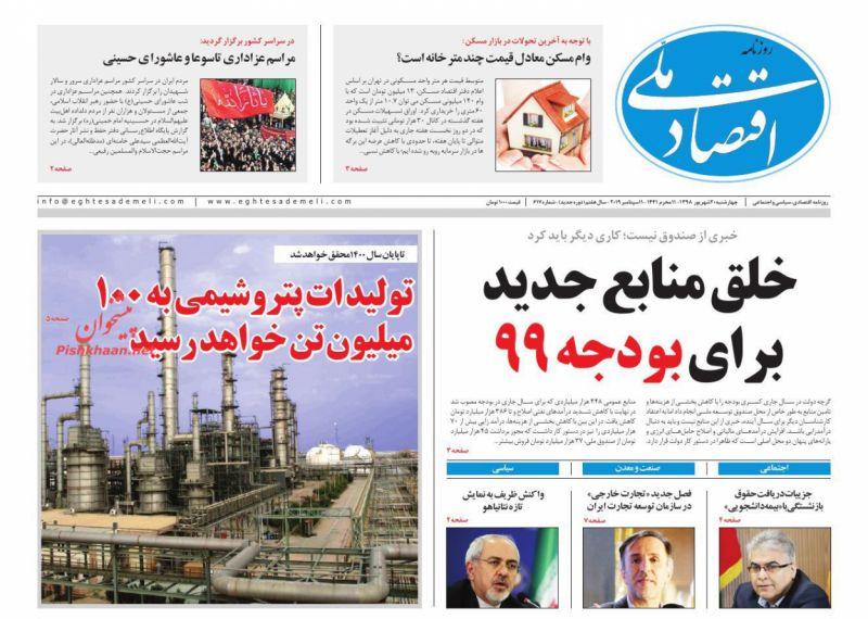 عناوین اخبار روزنامه اقتصاد ملی در روز چهارشنبه ۲۰ شهريور