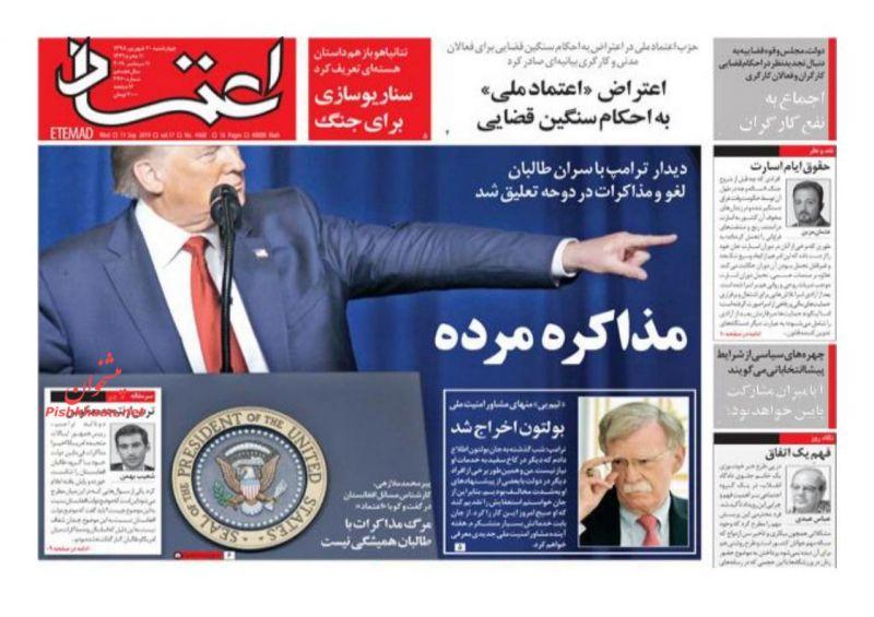 عناوین اخبار روزنامه اعتماد در روز چهارشنبه ۲۰ شهريور