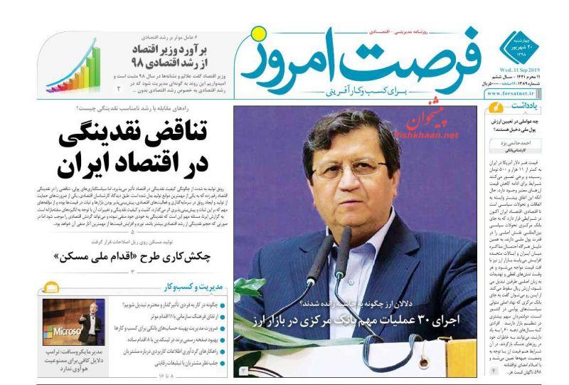عناوین اخبار روزنامه فرصت امروز در روز چهارشنبه ۲۰ شهريور