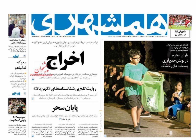 عناوین اخبار روزنامه همشهری در روز چهارشنبه ۲۰ شهريور