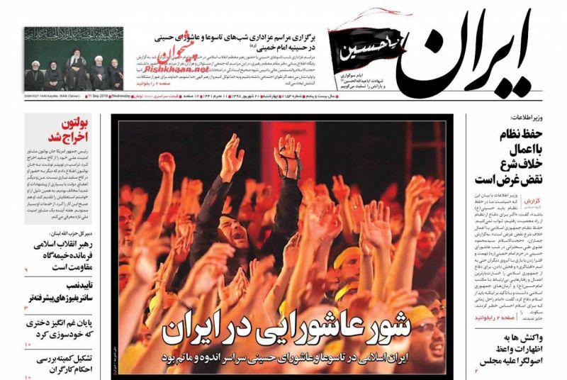 عناوین اخبار روزنامه ایران در روز چهارشنبه ۲۰ شهريور :