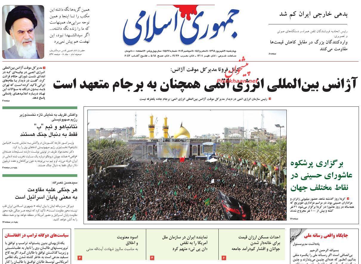 عناوین اخبار روزنامه جمهوری اسلامی در روز چهارشنبه ۲۰ شهريور :