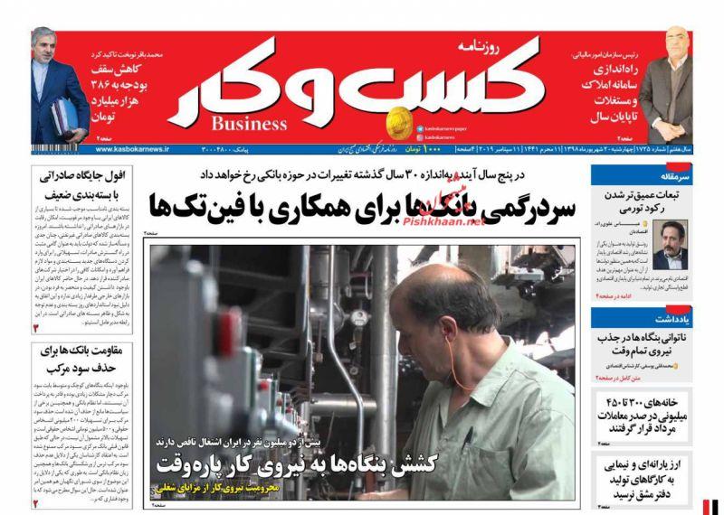 عناوین اخبار روزنامه كسب و كار در روز چهارشنبه ۲۰ شهريور