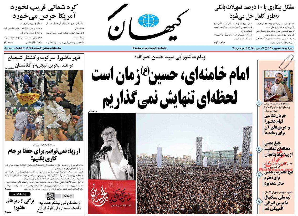 عناوین اخبار روزنامه کيهان در روز چهارشنبه ۲۰ شهريور :