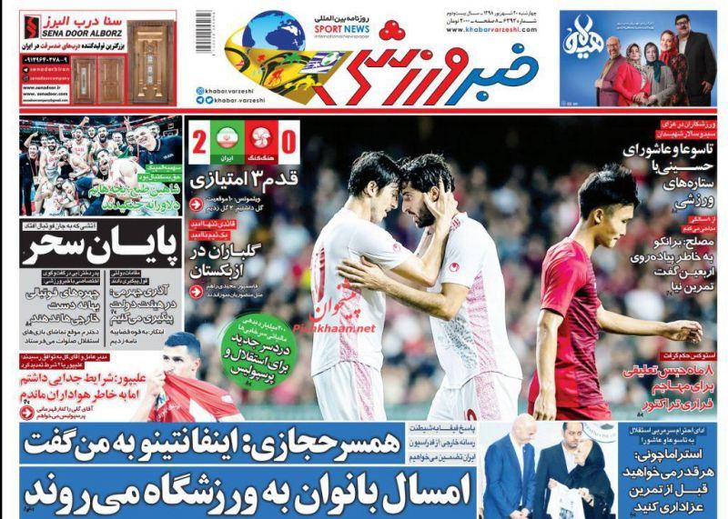 عناوین اخبار روزنامه خبر ورزشی در روز چهارشنبه ۲۰ شهريور :