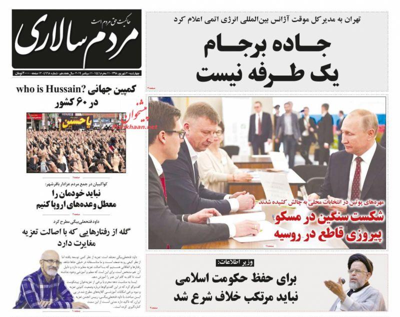 عناوین اخبار روزنامه مردم سالاری در روز چهارشنبه ۲۰ شهريور