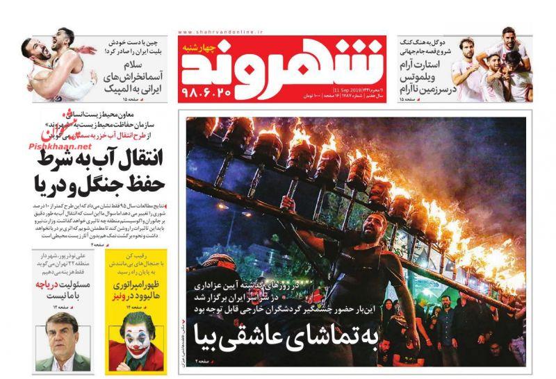عناوین اخبار روزنامه شهروند در روز چهارشنبه ۲۰ شهريور