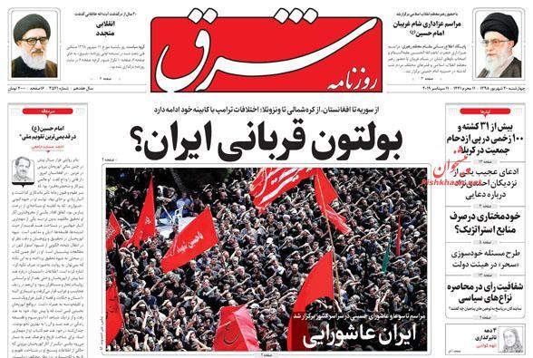 عناوین اخبار روزنامه شرق در روز چهارشنبه ۲۰ شهريور