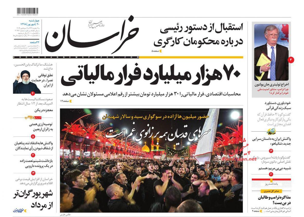 عناوین اخبار روزنامه خراسان در روز چهارشنبه ۲۰ شهريور :